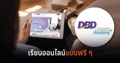 DBD เปิดให้นักบัญชีเก็บชั่วโมง CPD ผ่านระบบ E-Learning 6 หลักสูตร
